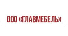 Оптовый мебельный склад «Главмебель», г. Киров