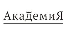 Мебельная фабрика «Академия», г. Тольятти