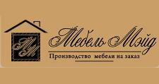 Изготовление мебели на заказ «Мэйд», г. Санкт-Петербург