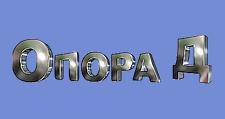 Оптовый поставщик комплектующих «Опора Д», г. Новосибирск