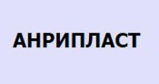 Оптовый поставщик комплектующих «Анрипласт», г. Екатеринбург