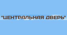 Двери в розницу «ЦЕНТРальная ДВЕРЬ», г. Тамбов
