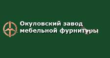 Оптовый поставщик комплектующих «Окуловский завод мебельной фурнитуры», г. Окуловка