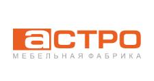 Мебельная фабрика «Астро», г. Волгоград