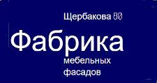 Розничный поставщик комплектующих «Фабрика мебельных фасадов», г. Краснодар