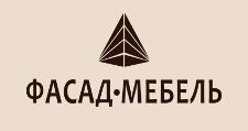 Оптовый поставщик комплектующих «Фасад-Мебель», г. Красноярск
