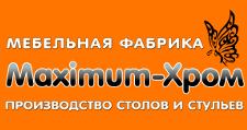 Мебельная фабрика «Максимум-хром»