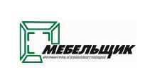 Оптовый поставщик комплектующих «Мебельщик», г. Ростов-на-Дону