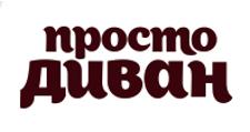 Интернет-магазин «Просто Диван», г. Томск