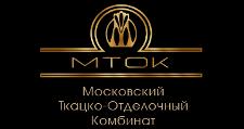 Оптовый поставщик комплектующих «МТОК», г. Москва