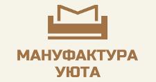 Салон мебели «Мануфактура Уюта», г. Москва