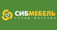 Салон мебели «СибМебель», г. Красноярск
