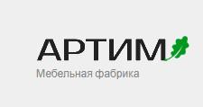 Мебельная фабрика «Артим», г. Мытищи