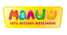 Интернет-магазин «Малыш», г. Краснодар