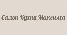 Салон мебели «Кухни Максима», г. Тверь