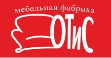 Мебельная фабрика «Отис»