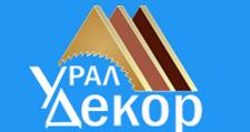 Розничный поставщик комплектующих «Урал Декор», г. Оренбург