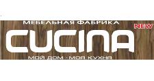 Салон мебели «Cucina», г. Казань