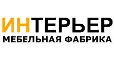 Мебельная фабрика «Интерьер», г. Томск