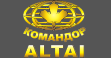 Розничный поставщик комплектующих «Алтай-Командор», г. Барнаул
