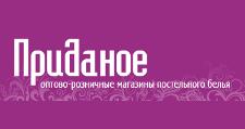 Интернет-магазин «Приданое», г. Новосибирск