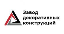 Изготовление мебели на заказ «Завод декоративных конструкций», г. Екатеринбург
