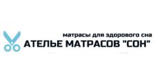 Интернет-магазин «СОН», г. Ульяновск