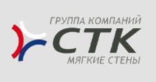 Изготовление мебели на заказ «СТК», г. Екатеринбург