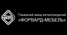 Оптовый поставщик комплектующих «ГЗМИ ФОРВАРД-МЕБЕЛЬ», г. Глазов