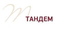 Мебельная фабрика «Тандем», г. Ульяновск