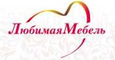 Оптовый мебельный склад «Любимая мебель», г. Пермь