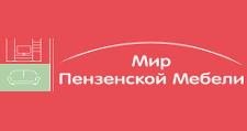 Салон мебели «Мир Пензенской мебели», г. Санкт-Петербург