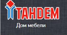 Салон мебели «Тандем», г. Новосибирск