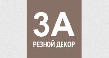 Оптовый поставщик комплектующих «ЗАdecor», г. Чебоксары