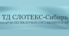 Розничный поставщик комплектующих «Слотекс-Сибирь», г. Новосибирск
