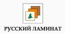 Розничный поставщик комплектующих «Русский ламинат», г. Нижний Новгород