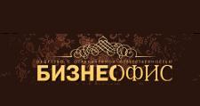 Изготовление мебели на заказ «Бизнес-Офис», г. Сургут