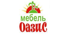 Мебельная фабрика «Оазис», г. Иркутск
