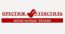 Розничный поставщик комплектующих «Престиж текстиль», г. Хабаровск