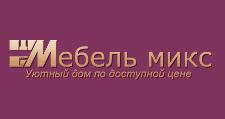 Изготовление мебели на заказ «Мебель Микс», г. Южно-Сахалинск