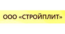 Розничный поставщик комплектующих «СТРОЙПЛИТ», г. Новосибирск