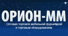 Розничный поставщик комплектующих «Орион-ММ», г. Санкт-Петербург