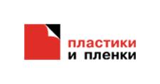 Оптовый поставщик комплектующих «Пластики и Пленки», г. Москва