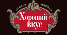 Изготовление мебели на заказ «Хороший вкус», г. Рязань