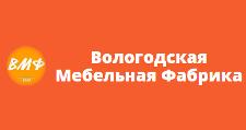 Салон мебели «Вологодская мебельная фабрика», г. Вологда