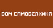 Розничный поставщик комплектующих «Дом Самоделкина», г. Санкт-Петербург