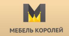 Изготовление мебели на заказ «Мебель Королей», г. Москва