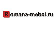Салон мебели «Romana mebel», г. Владимир