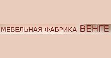 Мебельная фабрика «ВЕНГЕ», г. Новосибирск