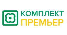 Оптовый поставщик комплектующих «Комплект Премьер», г. Щёлково
